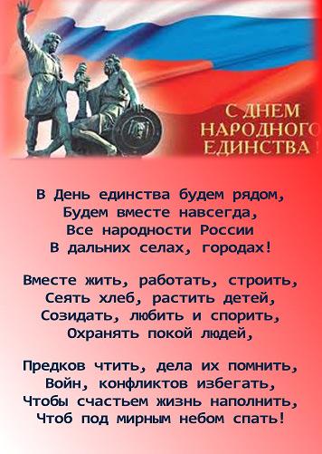Картинка поздравление с днём народного единства